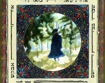 Jewish gift/Jewish /Art Print/giclee/Religious Art/Rabbi Nahman Breslev/Fine Art print/bible art/faith/Hebrew/Judaica/Narrow Path/Israel