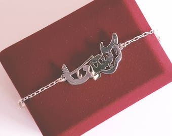 Arabic Name Bracelet / Christina