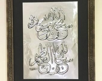 3D Islamic Calligraphy,Original handmade large,Quranic Phrase/SubhanAllah Arabic/3D mattel Art work wall hanging Home gift /Wall decor