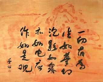 Diamond Sutra Landscaoe Painting, Chinese Calligraphy, Zen Art, Ink, Meditative Art, Gold, Brush, Wall Decor, Zen, Gold, Abstract Painting