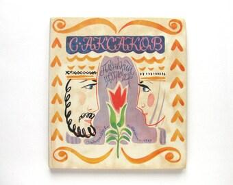 The little scarlet flower, Sergei Aksakov, Soviet Vintage Book, Classic Children's literature, 1986