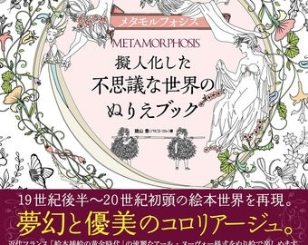 Metamorphosis Mysterious World Of Coloring Book For Adults By Oyama, Colouring Book, Japanese Coloring Book, 9784800720337