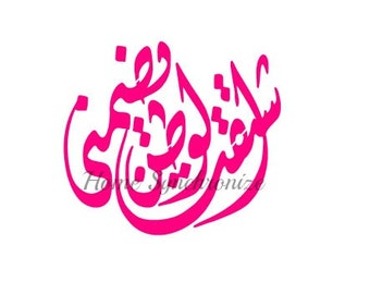 Arabic Calligraphy-Arabic Stencil-I Miss A Home Country That Embraces Me