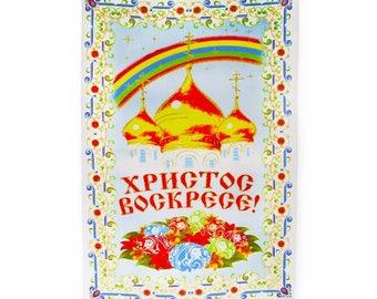 Jesus Has Risen Orthodox Easter Basket Cover
