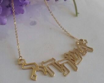 Eshet Chayil necklace, Eshet Chayil, Eshet Chayil jewelry, Jewish mom, Jewish woman, Jewish gift wife, Jewish jewelry,  woman of valor,