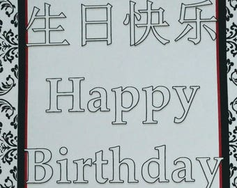 Chinese-English Happy Birthday Greeting Card