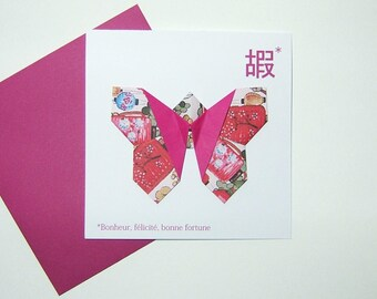 """""""Chinese"""" - Collection """"around the world"""" butterfly greeting card"""