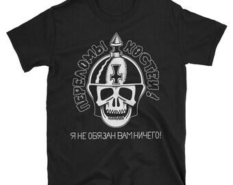Russian broken bones punk shirt