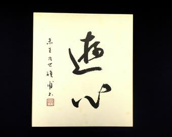 "Vintage Japanese Calligraphy -  Shodo - Kanji Calligraphy On Shikishi Paper Board - ""Asobi Gokoro"" = desire to have a good time"