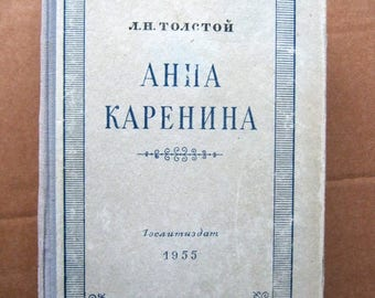 """Soviet USSR russian old vintage book in russian, 1955 - """"Anna Karenina"""" of Lev Tolstoy"""