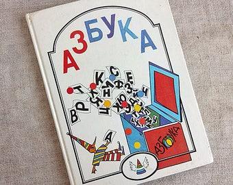 ABC book Russian alphabet Children's book Preschool age Classic reading book Gorgeous illustrations Soviet literature Kids school Gift idea