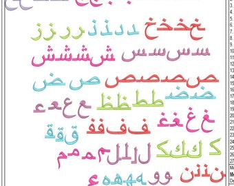arabic  single letters with joining machine embroidery download 6  inches STYLE 1  sew vp3, vip,xxx
