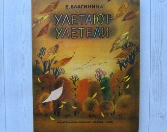 Elena Blaginina book poems Flew-flew blaginina poetry blaginina poems children's poems vintage children book poetry for children made USSR