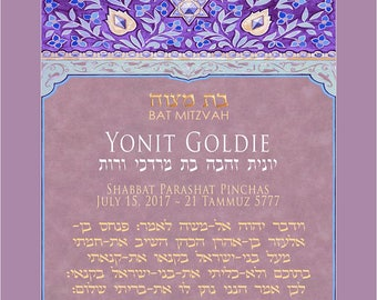 Bat Mitzvah Gift, Judaica, Unique Original Art Print, Custom Personalized Gift, One of a Kind Torah Portion Certificate, (BT-3c LAVENDER)