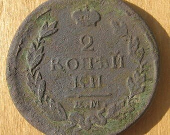 2 kopecks 1818 year Alexander-I Imperial Russia