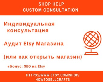Custom consultation Sell on etsy How to sell craft How to start on etsy How to start selling Seller handbook New seller Консультация