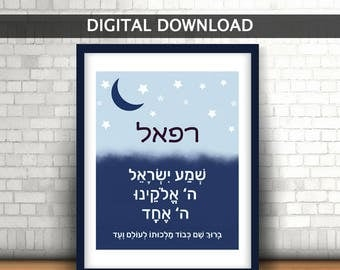 Shema Yisrael Print, Kid's Wall Art, Boy's Room Wall Decor