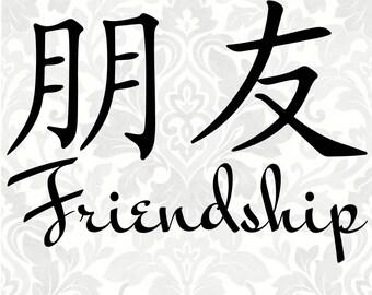 Friendship Chinese Symbol (SVG, PDF, Digital File Vector Graphic)