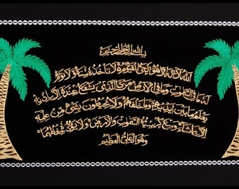 Islamic art  ayatul kurshi  size (35x16)  Best for gift