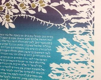 Bridges East and West - papercut ketubah wedding artwork - hand lettered