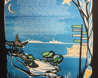 Lan Su Garden in the Moonlight - multilayer papercut wedding artwork with hand lettering Hebrew and English