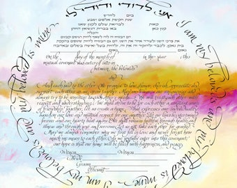 Ketubah marriage contract (Under the Sky)