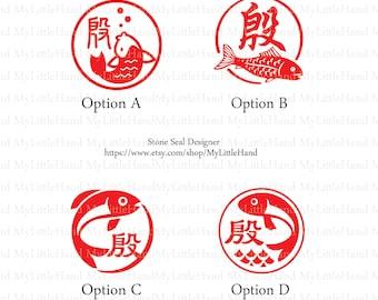 Fish **Custom Name** Character Stone Seal Stamp Chop w/. Gift Box (Free Shipping)