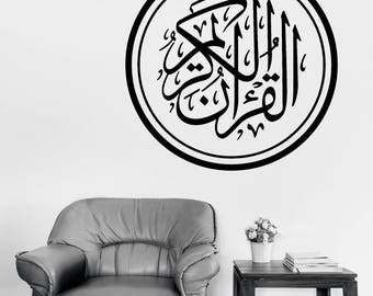 Wall Art Mural Creative Background Religious  Arabic's Calligraphic Vinyl Decal (#2658dn)