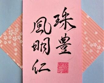 Stephanie - Japanese Calligraphy Name Postcard in Kanji