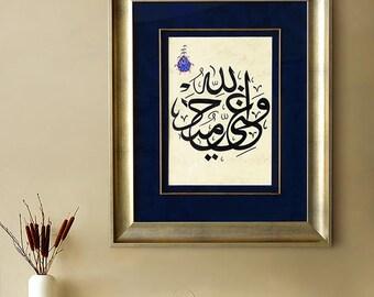 Islamic Wall Art 'Allah is free of need and forbearing' Quranic Calligraphy Surah Al Baqarah, ORIGINAL Religious Art Framed Islamic Painting