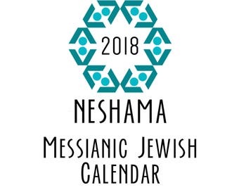 Neshama 2018 Messianic Jewish Calendar