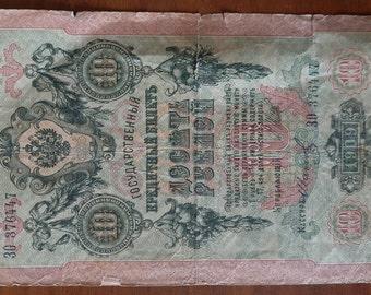 Vintage 10 rubles 1909