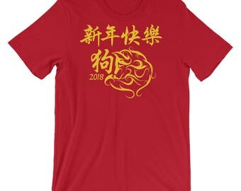 Happy Chinese New Year 2018 T-Shirt / Year of the Dog / Nice graphic t-shirt