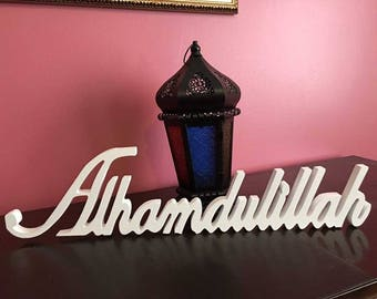 Alhamdulillah Sign Modern Islamic Decoration 3D Free Standing Wood Sign Table Decor