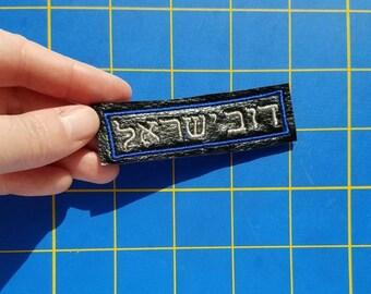 Hebrew name patches Judaica kippah yarmulke