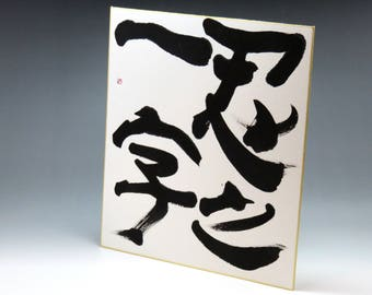 Patience,Japanese Calligraphy Art,Shodo,Wall Art,Room Decor