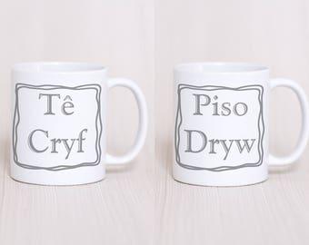 Mwg Piso Dryw/Tê Cryf Mug - Tê Gwan - Tê Cryf - Mwg - Mug - Cymraeg - Welsh - Welsh Gift