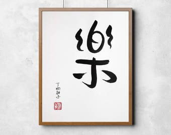 Joy - Handwritten Chinese Calligraphy