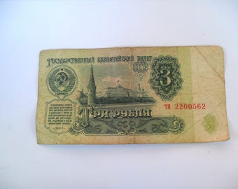 Set of 3 USSR banknotes, Vintage Money, Soviet rubles, Bill, Lenin, Collectible, Russian Money, Made in USSR, 1961-1991