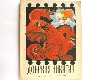 Dobrynia Nikitich, Russian epic, Dragon, Story, Tale, Dobrynia and the Serpent, Soviet Vintage Children's Book, 1982