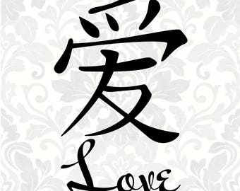 Love Chinese Symbol (SVG, PDF, Digital File Vector Graphic)