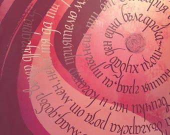 Bulgarian Rose Calligraphy