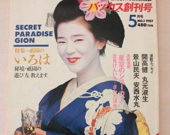 Bacchus mag Gion Kobu maiko and geiko of Kyoto Japan photobook Japanese culture