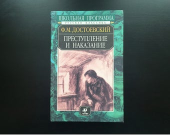 Book Crime and Punishment by Fyodor Dostoevsky. Vintage book. Hard cover. Language: Russian