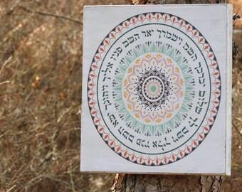 Birat cohanim handmade wood