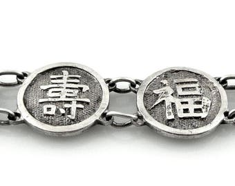 Vintage 1950s 60s Signed Handmade Chinese Export Silver AUSPICIOUS CHARACTERS Design Link BRACELET