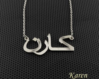 Arabic Name Necklace, Arabic calligraphy necklace, silver Arabic Name necklace, Arabic name necklace silver, Personalized Arabic Necklace