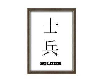 "Printable Quote Chinese Character ""SOLDIER"" Digital Saying Art Download"