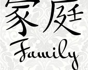 Family Chinese Symbol (SVG, PDF, Digital File Vector Graphic)
