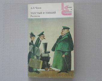Anton Chekhov, Russian Writer, Russian literature, book in russian, soviet russian book, Russian classics, russian paperback, USSR Books.